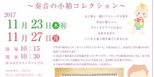奏音の小箱 モーニングピアノコンサート 2017.11.23 11.27