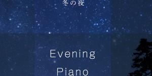 奏音の小箱  2017年 イベント情報