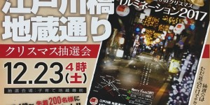 江戸川橋地蔵通り クリスマス抽選会 2017.12.23