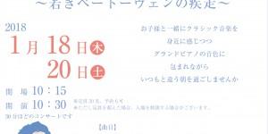 奏音の小箱 モーニングピアノコンサート 2018.1.18 1.20