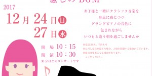奏音の小箱 モーニングピアノコンサート 2017.12.24 12.27