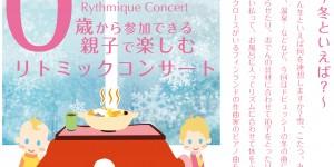 奏音の小箱 0歳から参加できるリトミックコンサート 2018.1.28