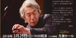 Tsukise Hall 舘野泉  ピアノリサイタル 2018 3.25 GROTRIAN Concert Royal