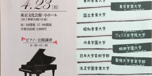 一般社団法人 日本ピアノ調律師協会 関東支部 第19回新人演奏会 2018.4.23