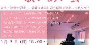 奏音の小箱 弾き合い会&歌いあい会 2018.1.7 1.21