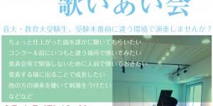 奏音の小箱 弾き合い会&歌いあい会 2018.2.4 2.12 2.25