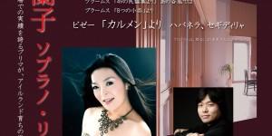 Tsukise Hall 武野蘭子 ソプラノ・リサイタル  2018.2.17 GROTRIAN Concert Royal in自由が丘