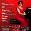 【差替】4月21日大奥由紀子ピアノリサイタル