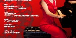 サロン・ド・パッサージュ 大奥由紀子 ピアノリサイタル ~炎の祭典~ 2018年4月21日(土) 開演15:30 3000円