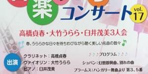 割烹石山 音楽のまち コンサートvol.17 2018.3.21