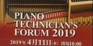 PIANO TECHNICIAN'S FORUM 2019    4.11