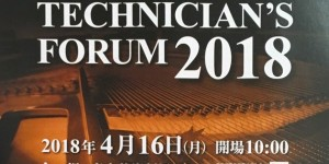 PIANO TECHNICIAN'S FORUM 2018    4.16