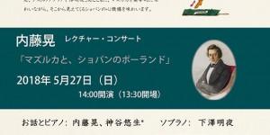 Tsukise Hall 内藤 晃  レクチャー・コンサート 2018 5.27 GROTRIAN Concert Royal
