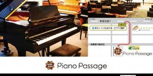 展示ピアノ「 UP・GP・価格別」
