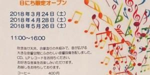 弦楽亭 名曲喫茶 2018.4.28 5.26