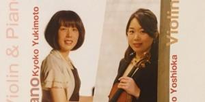 弦楽亭 那須の森コンサート 2018.5.5