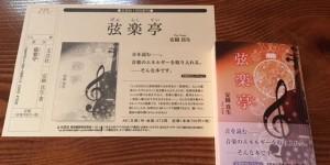 弦楽亭 書籍「弦楽亭」出版記念ミニコンサート 2018.5.6