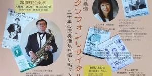 弦楽亭 木村義満 サクソフォンリサイタル 2018.6.3