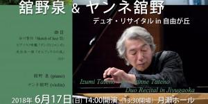 Tsukise Hall 舘野泉&ヤンネ舘野  2018 6.17 GROTRIAN Concert Royal