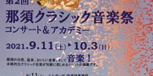 弦楽亭 第2回 那須クラシック音楽祭 コンサート&アカデミー 2021.9.11~
