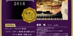 岩渕純 ピアノコンサート 2018.8.4