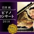 201806岩渕純ピアノコンサート