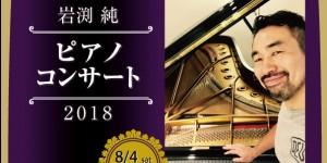 サロン・ド・パッサージュ「岩渕純 ピアノコンサート」 2018.8.4