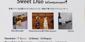 Sweet Duo  wineconcert 2018.7.1