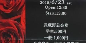 東京六大学ピアノ連盟 企画演奏会2018 ~Love music