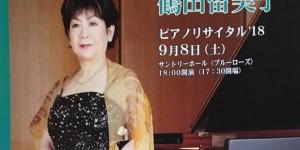 サロン・ド・パッサージュ「鶴田留美子 プレリサイタル」 2018.8.25 土曜日 14:00