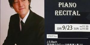 サロン・ド・パッサージュ「河野俊也 ピアノリサイタル」 2018.9.23