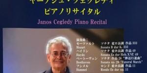 ヤーノシュ・ツェグレデッィ ピアノリサイタル 2018.9.30