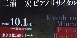 三浦一宏 ピアノリサイタル 2018.10.1