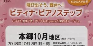 ピティナ・ピアノステップ 2018.10.8