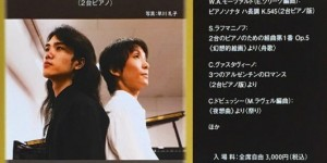 サロン・ド・パッサージュ 対話するピアノたち 内藤晃&渡邊智道(2台ピアノ) 2018.11.17