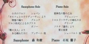 サロン・ド・パッサージュ 「きまぐれ わがままライブ」 vol.4 2018.9.24