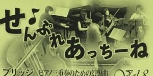 サロン・ド・パッサージュ せんぷれあっちーね Vol.8 2018.12.8
