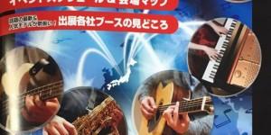 2018楽器フェアが始まった!