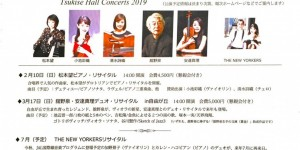 Tsukise Hall イベント情報 GROTRIAN Concert Royal in自由が丘