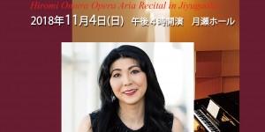 Tsukise Hall 大村博美オペラ・アリアの夕べ 2018 11.4 GROTRIAN Concert Royal in自由が丘