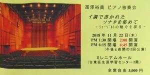 冨澤裕貴 ピアノ独奏会 2018.11.22 台東区生涯学習センター ミレニアムホール