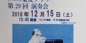 サロン・ド・パッサージュ ピアノサークル学友クラブ 第29回演奏会 2018.12.15
