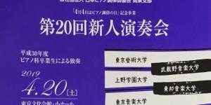 一般社団法人 日本ピアノ調律師協会 関東支部 第20回新人演奏会 2019.4.20