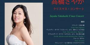 Tsukise Hall 高橋さやか クリスマス・コンサート  2018.12.23 GROTRIAN Concert Royal in自由が丘