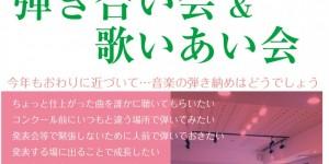 奏音の小箱 ホフマン Made by C.BECHSTEIN 弾き合い会&歌い合い会 2018.12.9 12.22