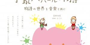 奏音の小箱 ホフマン Made by C.BECHSTEIN モーニングピアノコンサート 小象ババールの物語 2019.1.10 1.14