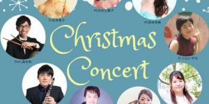 音降りそそぐ武蔵ホール クリスマスコンサート 入場無料 2018.12.24