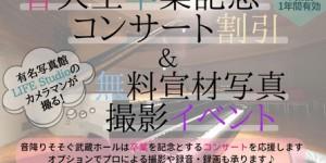 音降りそそぐ武蔵ホール 音大生卒業記念コンサート&宣材写真撮影イベント 2019.3.12