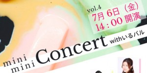 音降りそそぐ武蔵ホール ミニミニコンサートvol.4 vol.5 2018.7.6 7.7