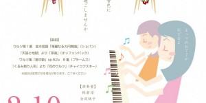 奏音の小箱 ホフマン Made by C.BECHSTEIN モーニングピアノコンサート あ!連弾って素敵だね 2019.2.10 2.18
